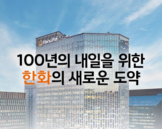 창립 69주년 기념 100년의 내일을 위한 한화의 새로운 도약